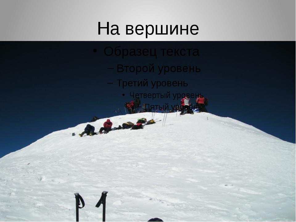 На вершине