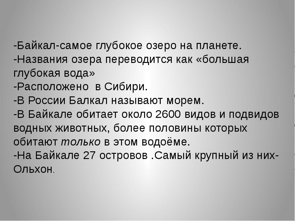 -Байкал-самое глубокое озеро на планете. -Названия озера переводится как «бол...