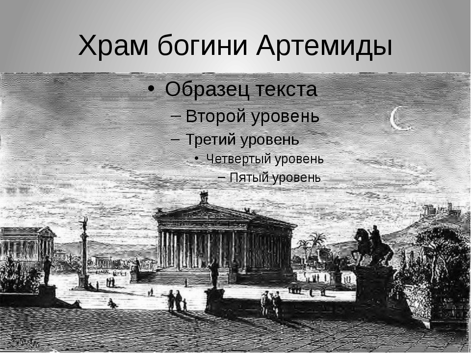 Храм богини Артемиды