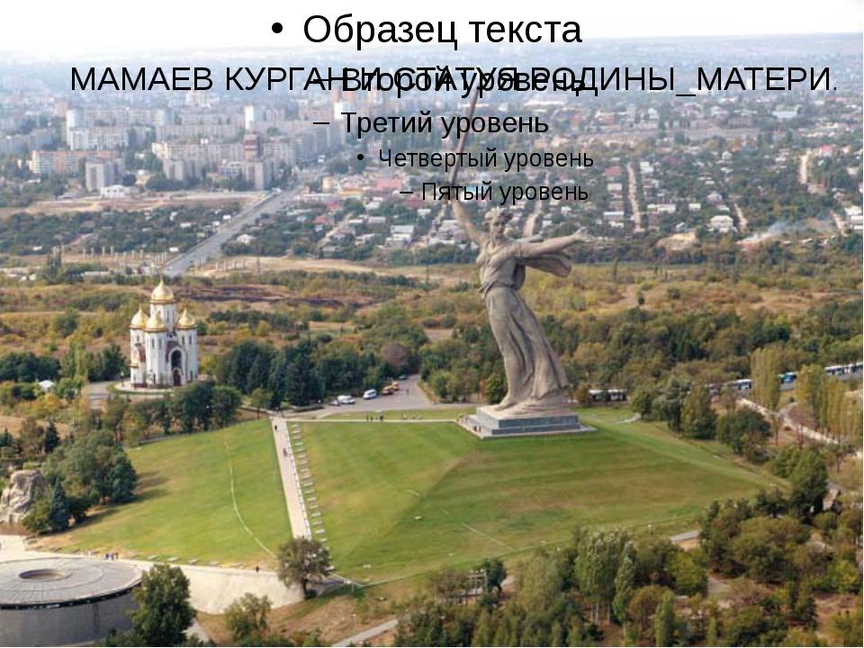 МАМАЕВ КУРГАН И СТАТУЯ РОДИНЫ_МАТЕРИ.
