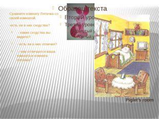Piglet's room Сравните комнату Пятачка со своей комнатой. -есть ли в них сход