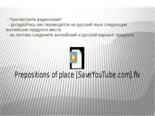 - Просмотрите видеосюжет - догадайтесь как переводятся на русский язык следу