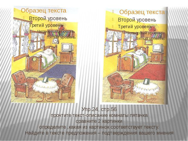 Упр.24, стр.56 прочтите текст-описание комнаты пятачка сравните 2 картинки оп...