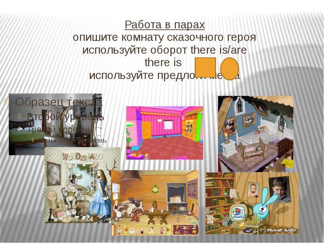 Работа в парах опишите комнату сказочного героя используйте оборот there is/a...