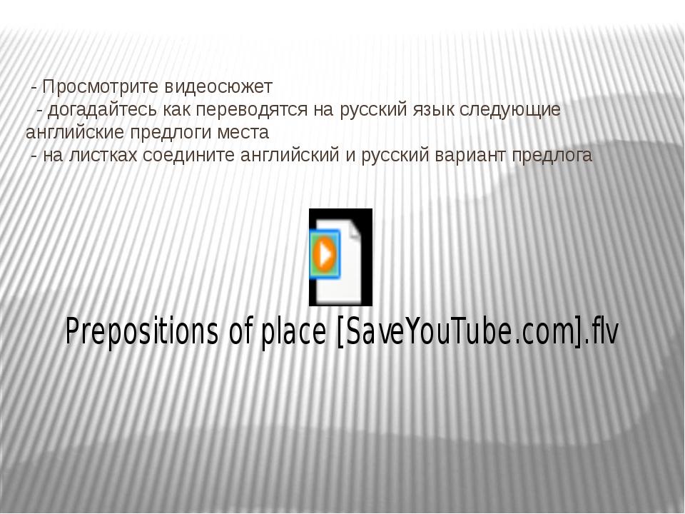 - Просмотрите видеосюжет - догадайтесь как переводятся на русский язык следу...