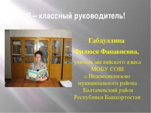 Я – классный руководитель! Габдуллина Филюся Фанавиевна, учитель английского