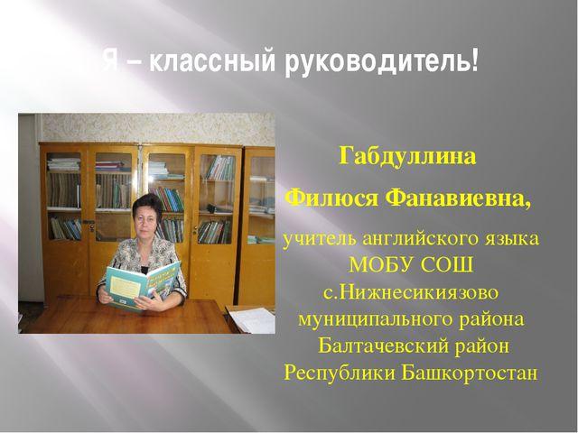 Я – классный руководитель! Габдуллина Филюся Фанавиевна, учитель английского...