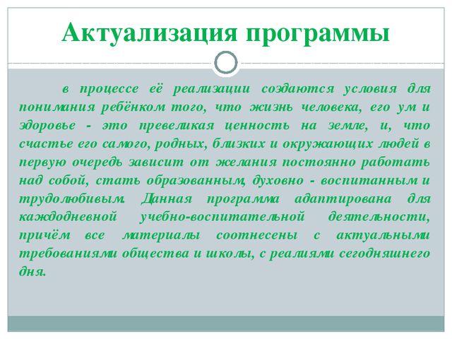 Актуализация программы в процессе её реализации создаются условия для пониман...