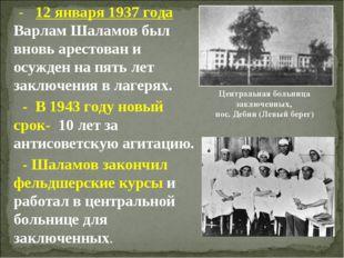 - 12 января 1937 года Варлам Шаламов был вновь арестован и осужден на пять л