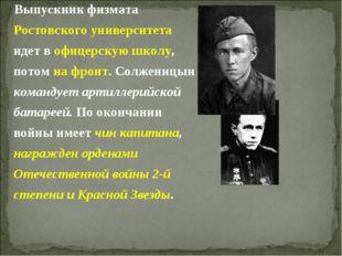 Выпускник физмата Ростовского университета идет в офицерскую школу, потом на