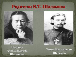 Родители В.Т. Шаламова Тихон Николаевич Шаламов Надежда Александровна Шаламова
