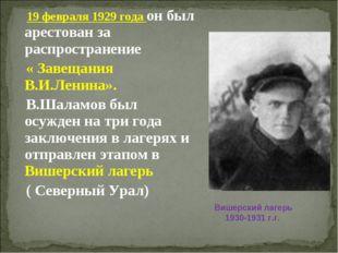 19 февраля 1929 года он был арестован за распространение « Завещания В.И.Лен