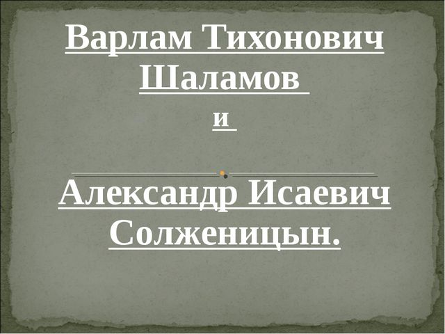 Варлам Тихонович Шаламов и Александр Исаевич Солженицын.