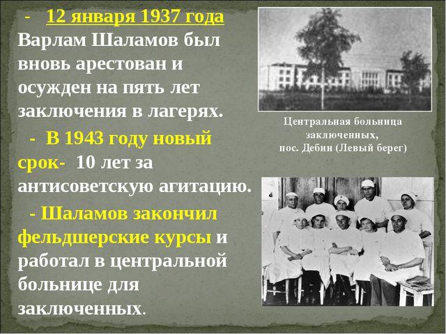 - 12 января 1937 года Варлам Шаламов был вновь арестован и осужден на пять л...