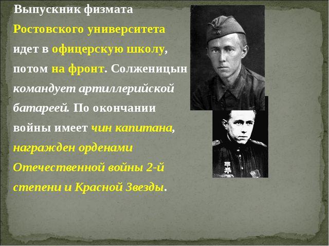 Выпускник физмата Ростовского университета идет в офицерскую школу, потом на...