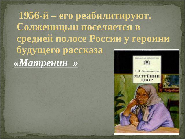 1956-й – его реабилитируют. Солженицын поселяется в средней полосе России у...