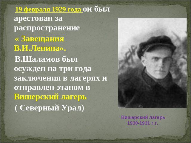 19 февраля 1929 года он был арестован за распространение « Завещания В.И.Лен...
