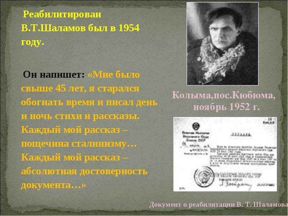 Реабилитирован В.Т.Шаламов был в 1954 году. Он напишет: «Мне было свыше 45 л...