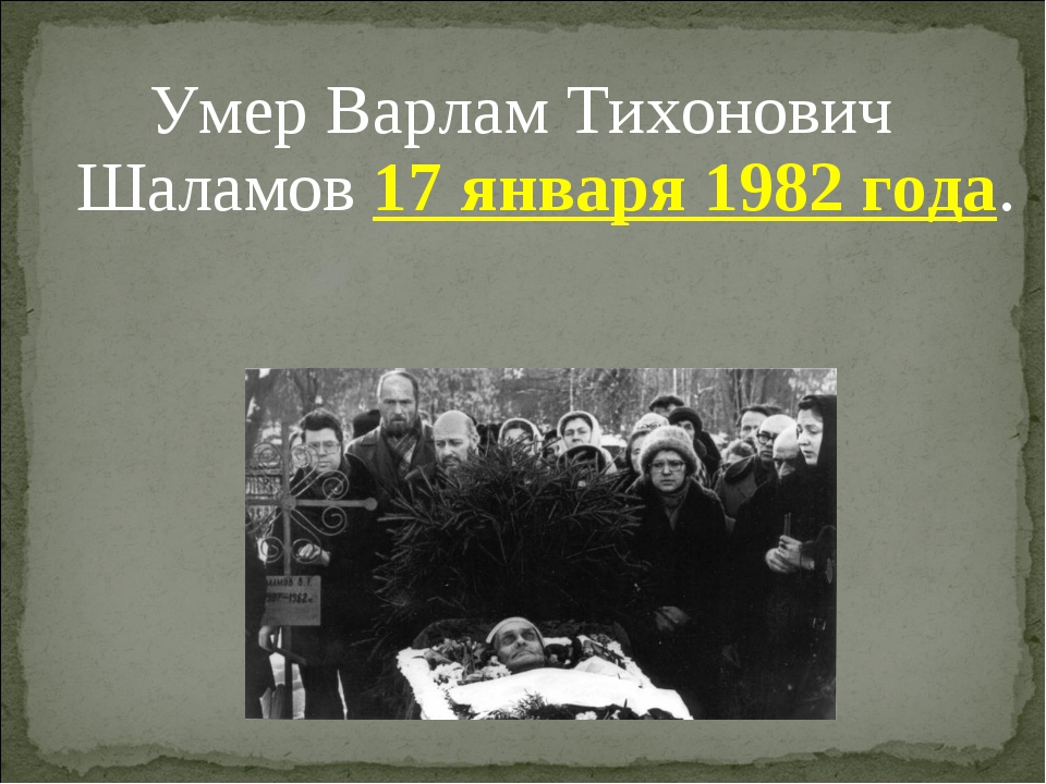 Умер Варлам Тихонович Шаламов 17 января 1982 года.