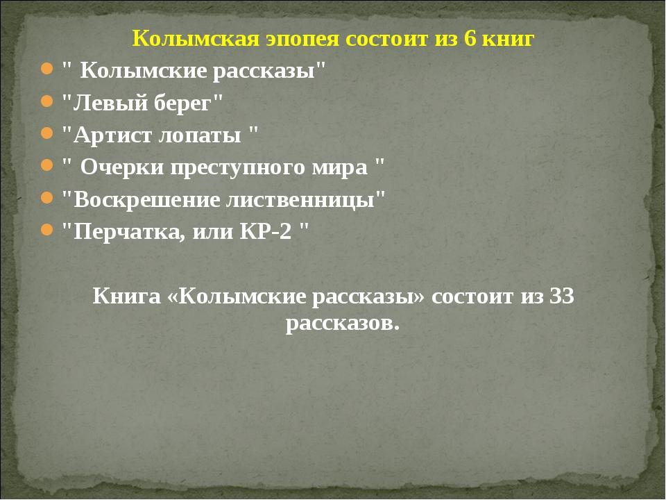 """Колымская эпопея состоит из 6 книг """" Колымские рассказы"""" """"Левый берег"""" """"Артис..."""
