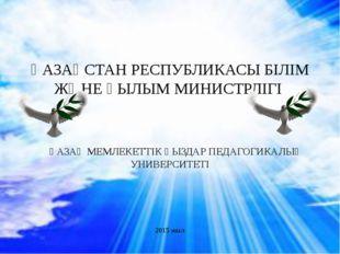 ҚАЗАҚСТАН РЕСПУБЛИКАСЫ БІЛІМ ЖӘНЕ ҒЫЛЫМ МИНИСТРЛІГІ ҚАЗАҚ МЕМЛЕКЕТТІК ҚЫЗДАР