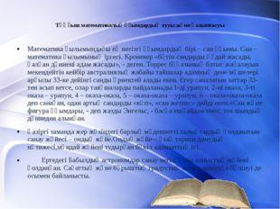 Тұңғыш математикалық ұғымдардың тууы және қалыптасуы Математика ғылымындағы е