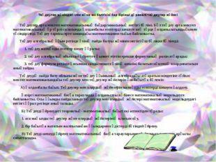 Теңдеулер жөніндегі ілім және екі белгісізі бар бірінші дәрежелі теңдеулер жү
