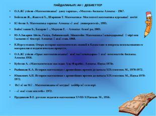 ПАЙДАЛАНЫЛҒАН ӘДЕБИЕТТЕР О.А.Жәутіков «Математиканың даму тарихы», «Мектеп» б