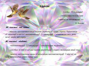Кіріспе Алгебра – бұл сандардың қатынастарын белгілеу үшін қалыптасқан матема