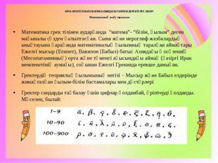 ОРТА МЕКТЕП МАТЕМАТИКАСЫНДАҒЫ ТАРИХИ ДЕРЕКТЕРГЕ ШОЛУ   Математиканың шығу