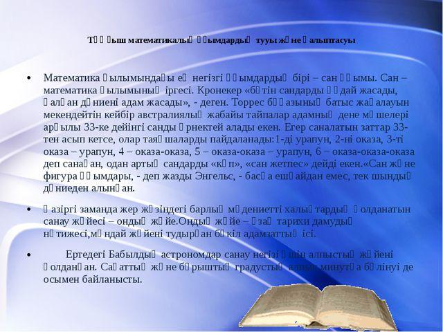 Тұңғыш математикалық ұғымдардың тууы және қалыптасуы Математика ғылымындағы е...