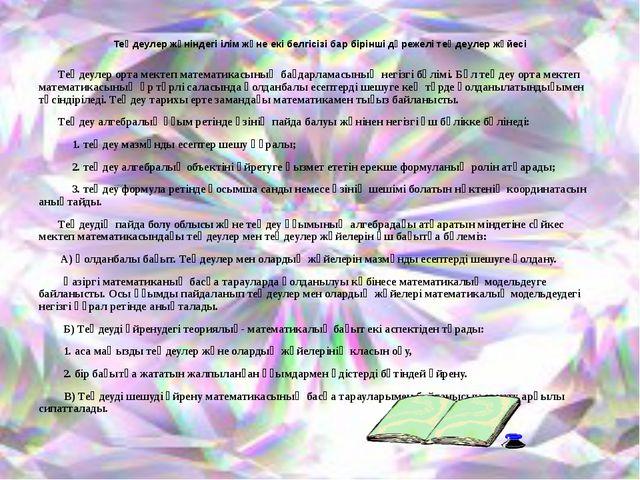 Теңдеулер жөніндегі ілім және екі белгісізі бар бірінші дәрежелі теңдеулер жү...