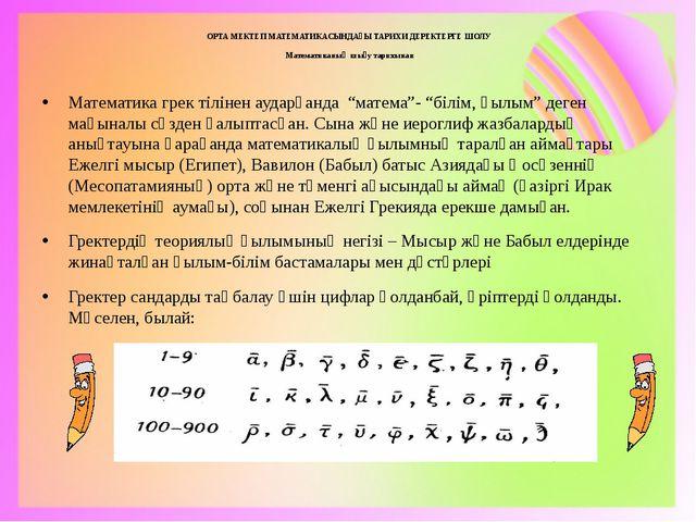 ОРТА МЕКТЕП МАТЕМАТИКАСЫНДАҒЫ ТАРИХИ ДЕРЕКТЕРГЕ ШОЛУ   Математиканың шығу...