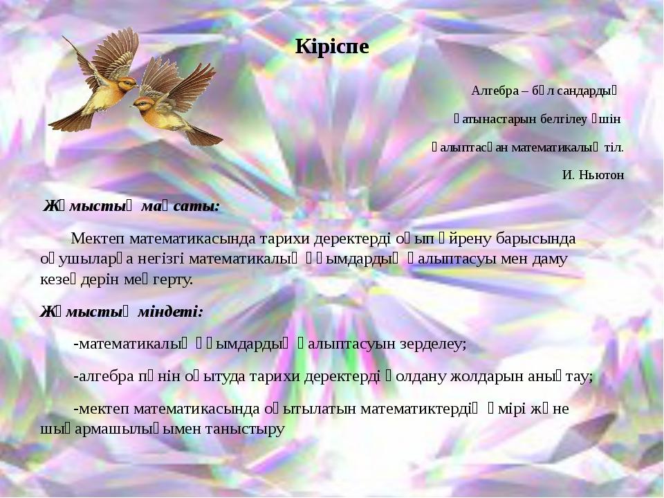 Кіріспе Алгебра – бұл сандардың қатынастарын белгілеу үшін қалыптасқан матема...