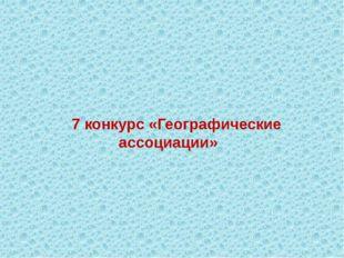 7 конкурс «Географические ассоциации»