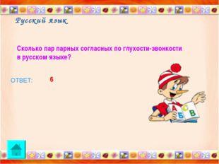 Русский язык Сколько пар парных согласных по глухости-звонкости в русском язы