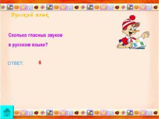 Русский язык Сколько гласных звуков в русском языке? ОТВЕТ: 6