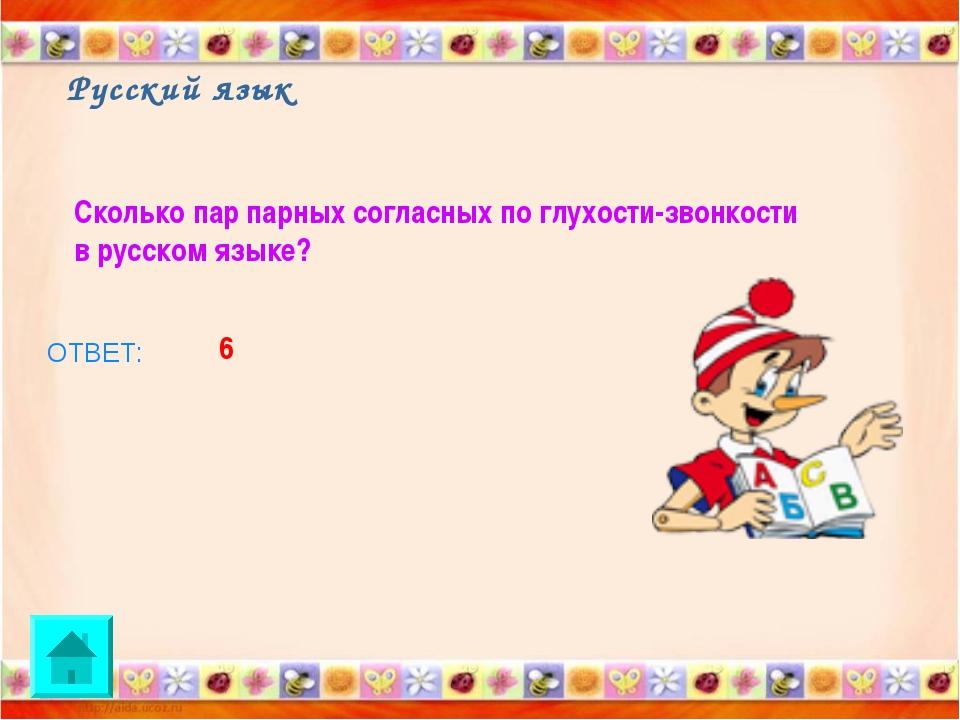 Русский язык Сколько пар парных согласных по глухости-звонкости в русском язы...