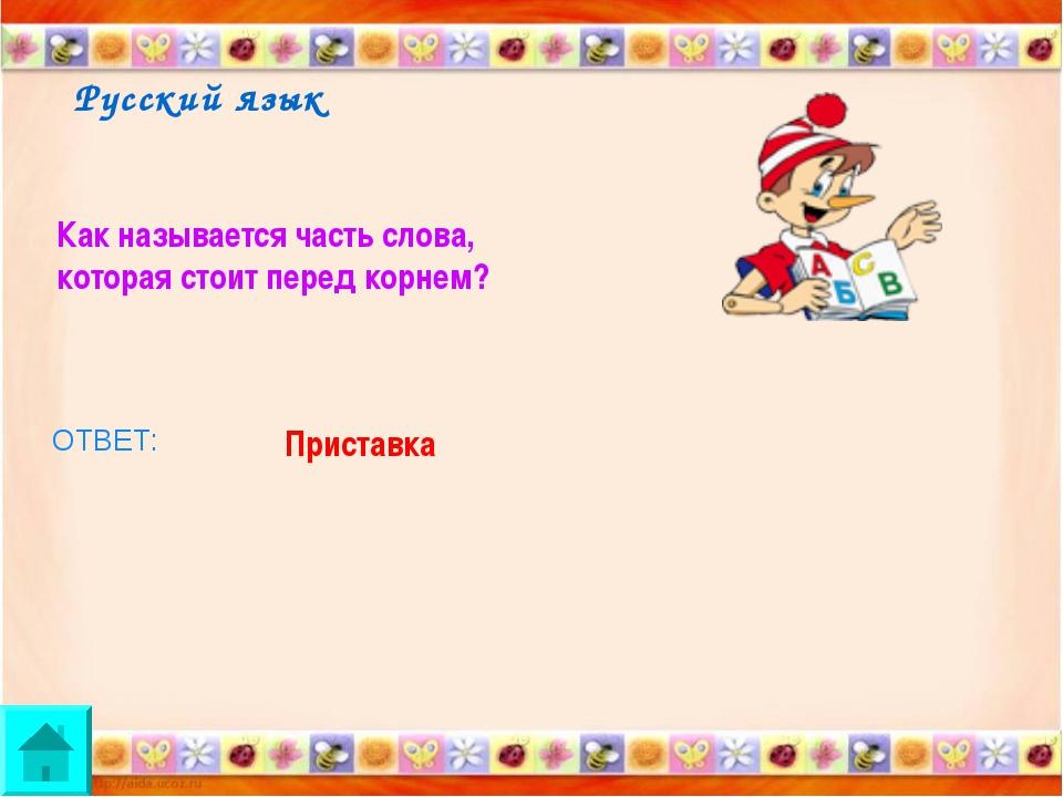 Русский язык Как называется часть слова, которая стоит перед корнем? ОТВЕТ: П...