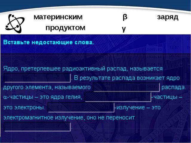 материнским продуктом β γ заряд