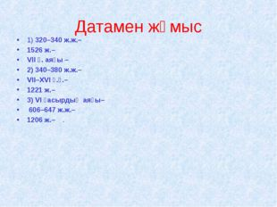 Датамен жұмыс 1)320–340 ж.ж.– 1526 ж.–  VII ғ. аяғы –  2) 340–380