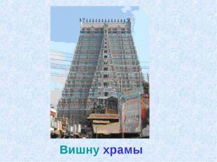Вишну храмы