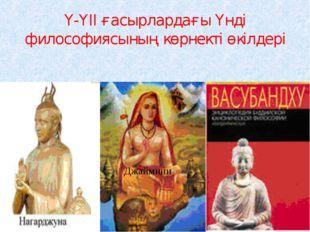 Джаймини Ү-ҮІІ ғасырлардағы Үнді философиясының көрнекті өкілдері