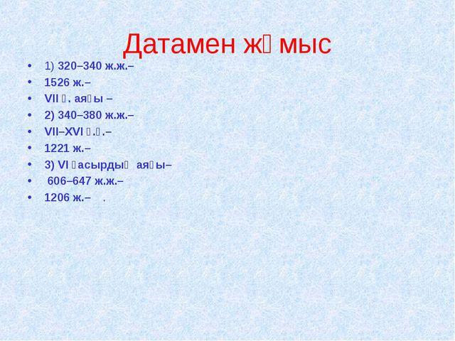Датамен жұмыс 1)320–340 ж.ж.– 1526 ж.–  VII ғ. аяғы –  2) 340–380...
