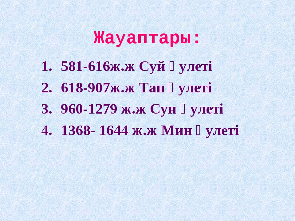 Жауаптары: 581-616ж.ж Суй әулеті 618-907ж.ж Тан әулеті 960-1279 ж.ж Сун әулет...