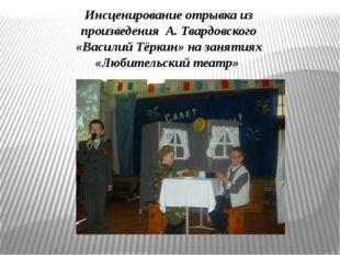 Инсценирование отрывка из произведения А. Твардовского «Василий Тёркин» на за
