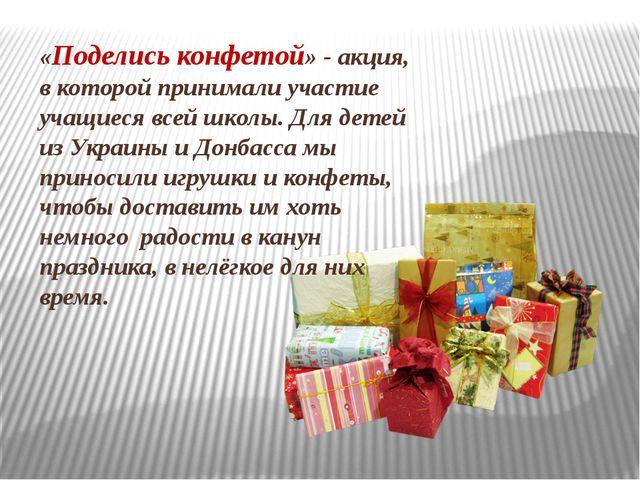 «Поделись конфетой» - акция, в которой принимали участие учащиеся всей школы....