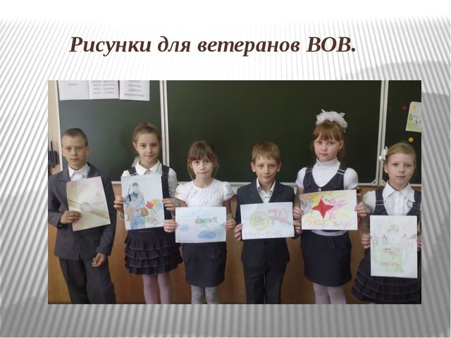 Рисунки для ветеранов ВОВ.