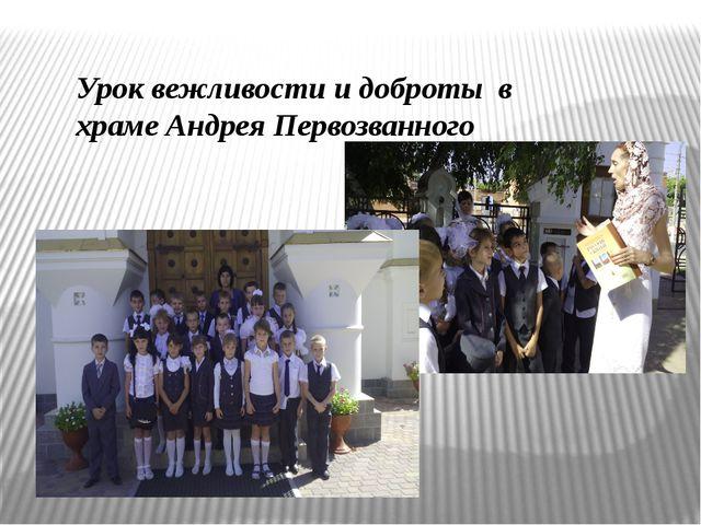 Урок вежливости и доброты в храме Андрея Первозванного