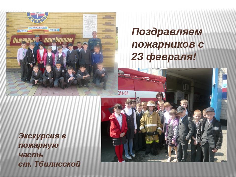 Поздравляем пожарников с 23 февраля! Экскурсия в пожарную часть ст. Тбилисской